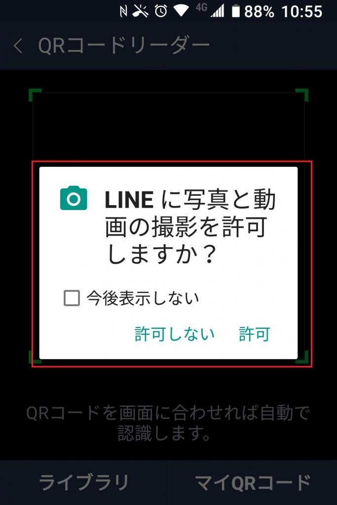 Android】スマホ画面に「許可しますか?」と表示されたらどうすれば ...