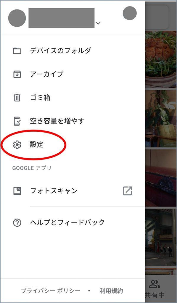 Googleフォト:写真の削除方法