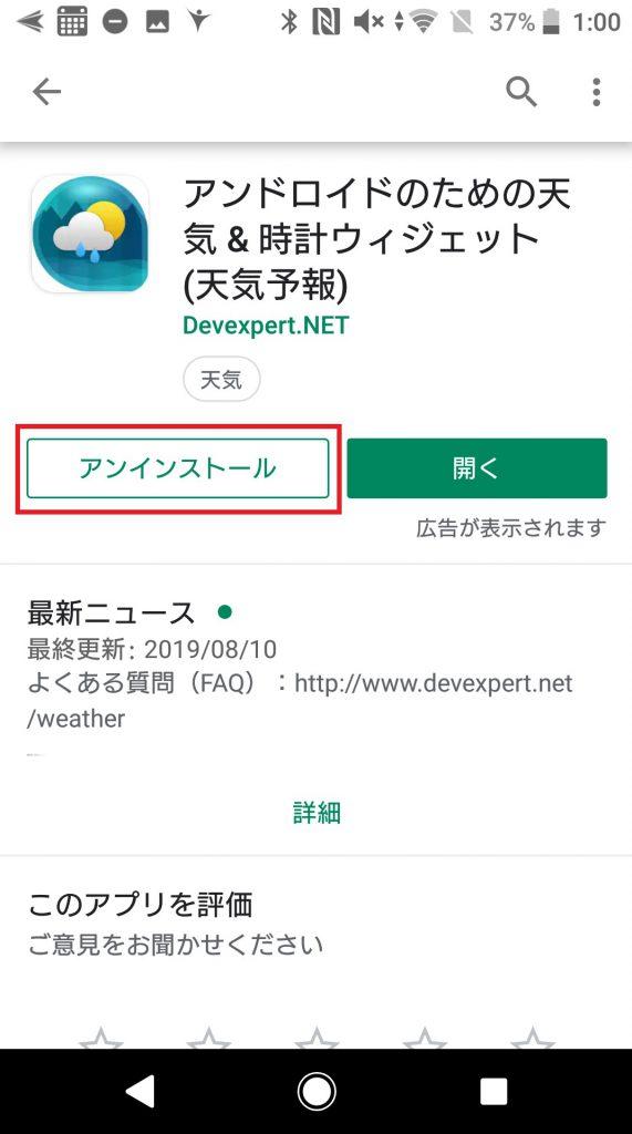 アプリの削除方法(Android端末の場合)