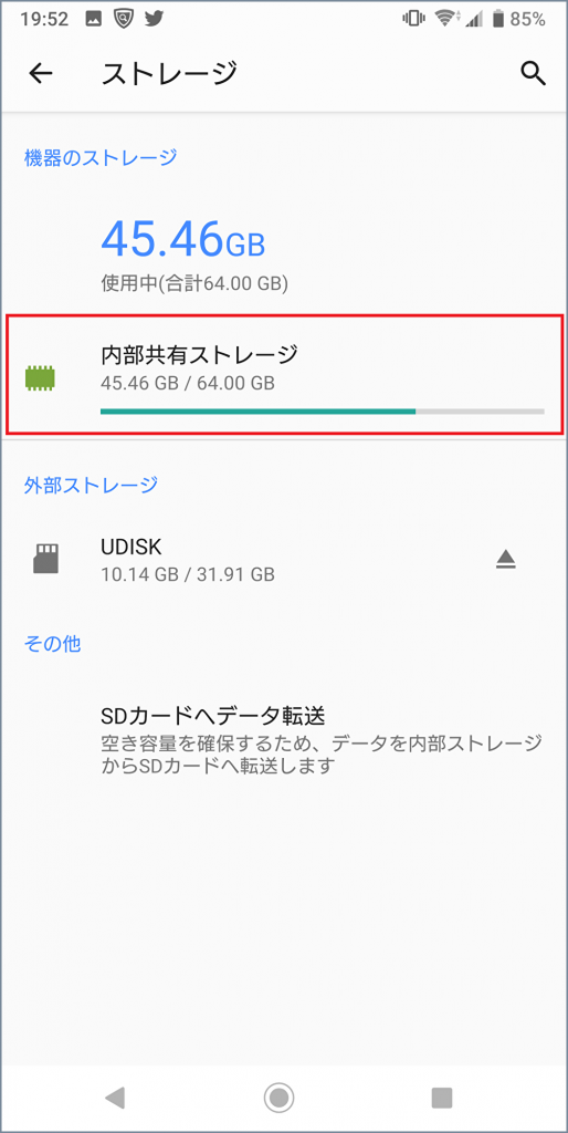 Android_ストレージ