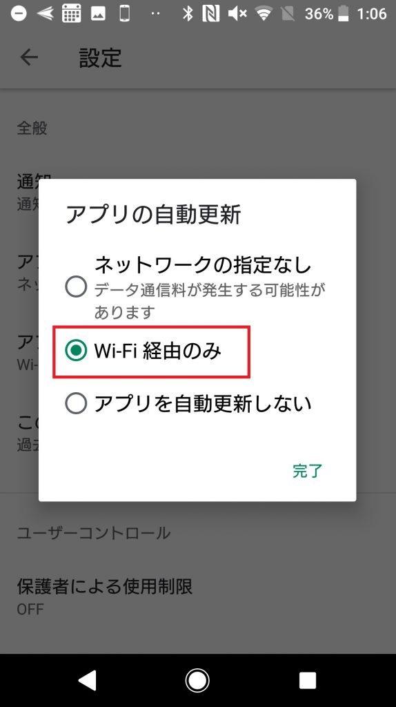 Android更新オフ