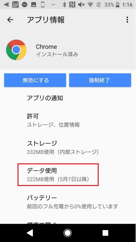 Androidバックグラウンド更新