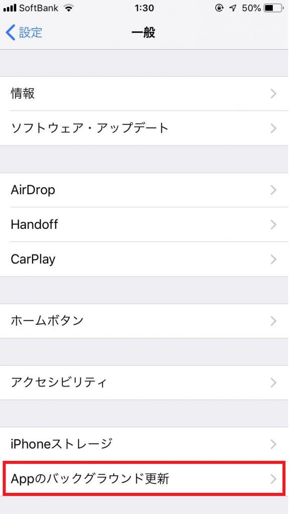 iPhoneバックグラウンド更新