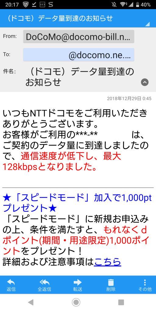 通信規制のメール