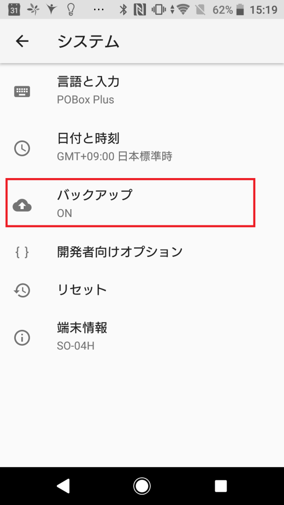 Androidバックアップ