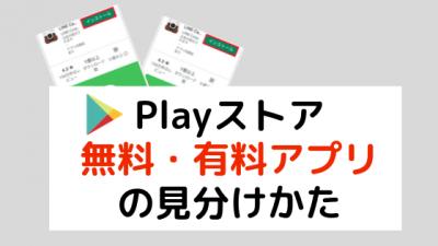 Playストア無料・有料アプリの見分けかた