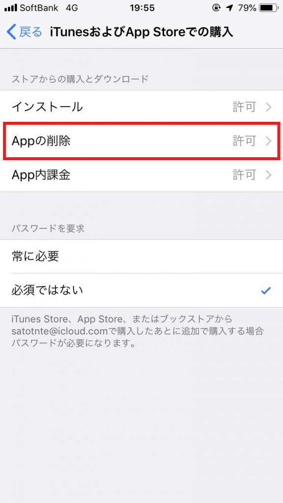iPhoneアプリが削除できないとき