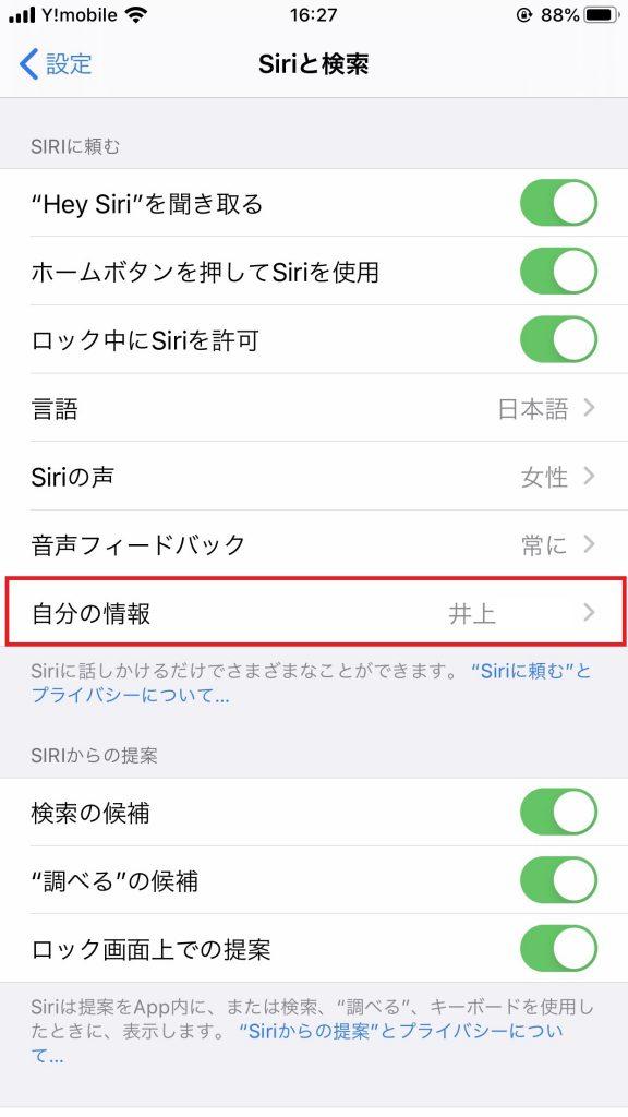 iPhoneで自分の電話番号を確認