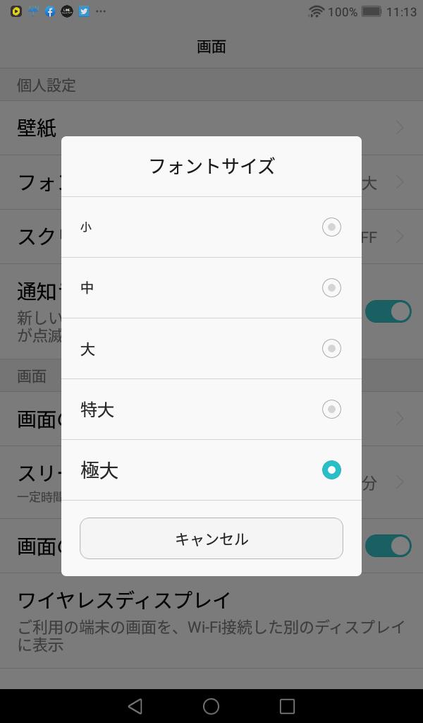 文字サイズ調整(Android)