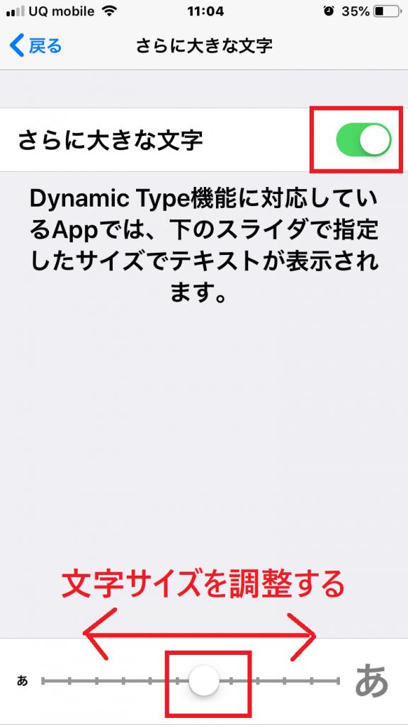 文字サイズの調整(iPhone)