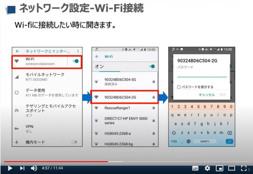 Android端末の設定:ネットワーク設定-Wi-Fi設定