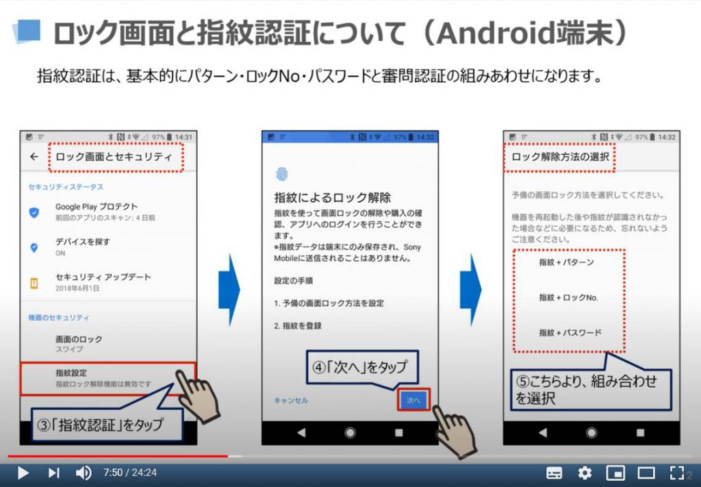 ロック画面と指紋認証について(Android端末の場合)