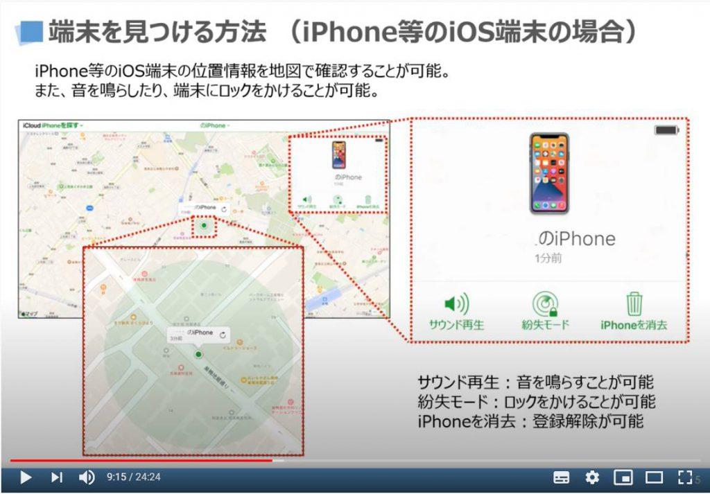 端末を見つける方法:iPhone等のiOS端末の場合