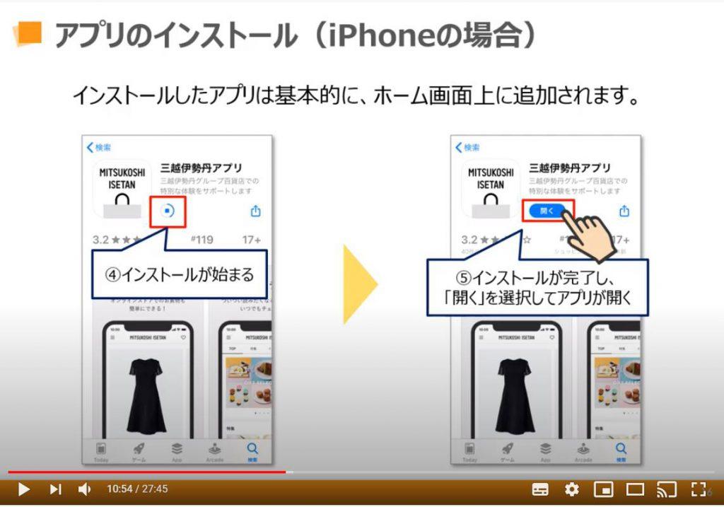 アプリのインストール(iPhoneの場合)