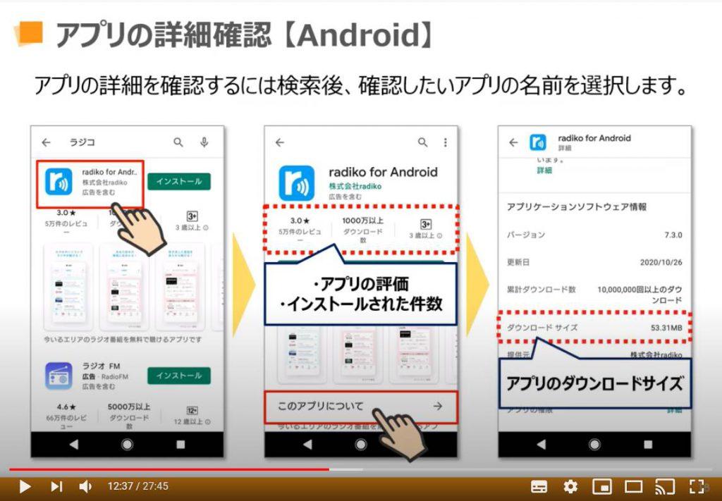 アプリの詳細確認(Android端末の場合)