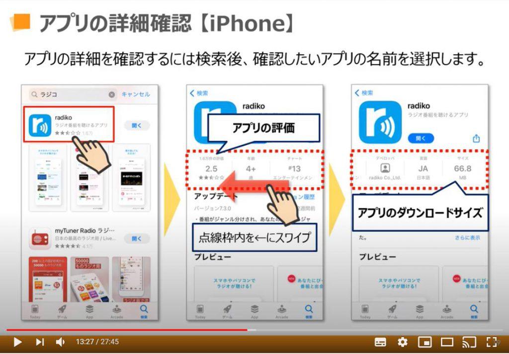 アプリの詳細確認(iPhone等のiOS端末の場合)