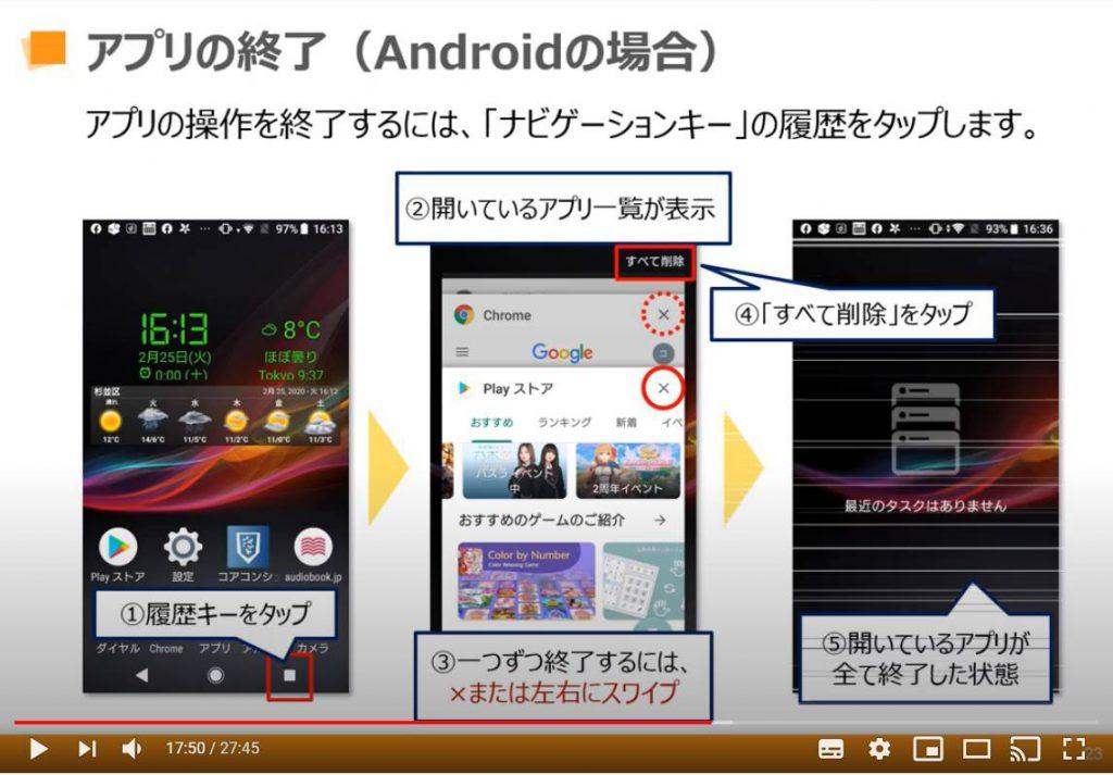アプリの終了'(Android端末の場合)