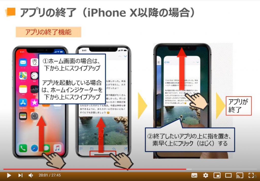 アプリの終了(iPhone X以降の場合)