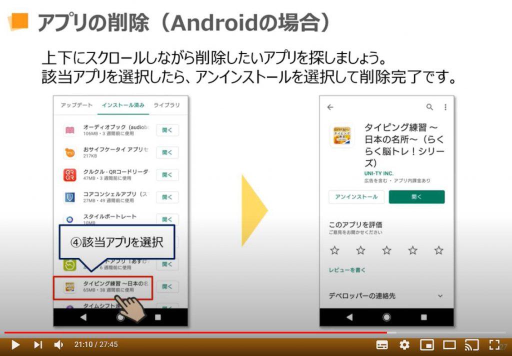 アプリの削除(Android端末の場合)