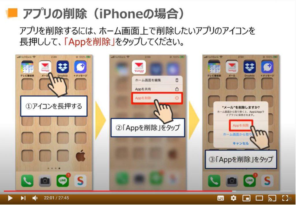 アプリの削除(iPhone等のiOS端末の場合)