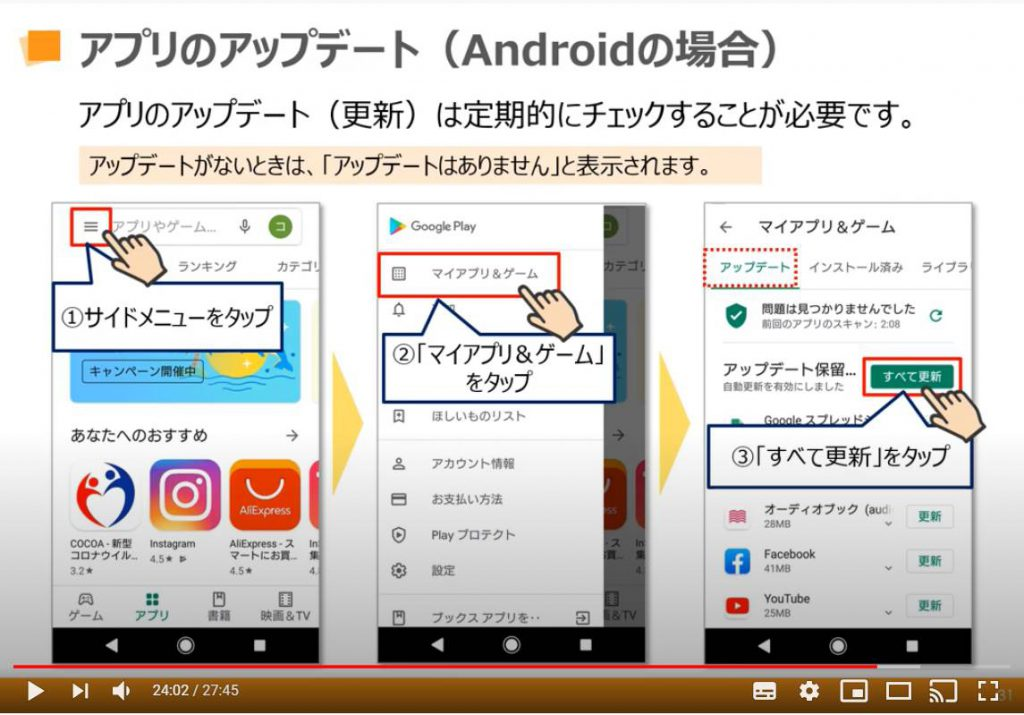 アプリのアップデート(Android端末の場合)