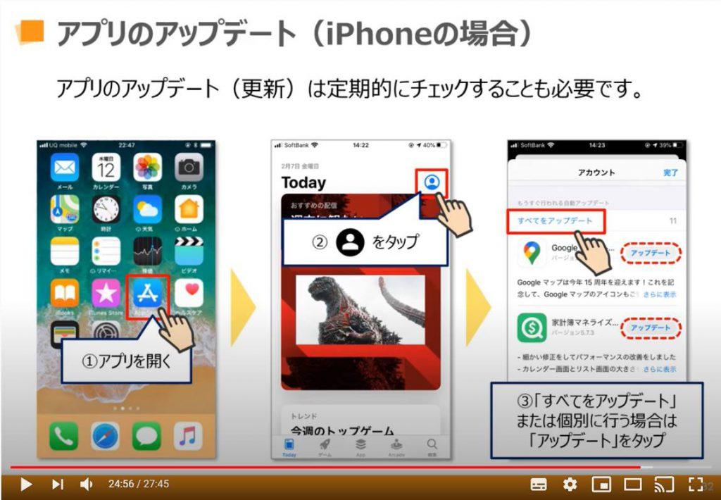 アプリのアップデート(iPhone等のiOS端末の場合)