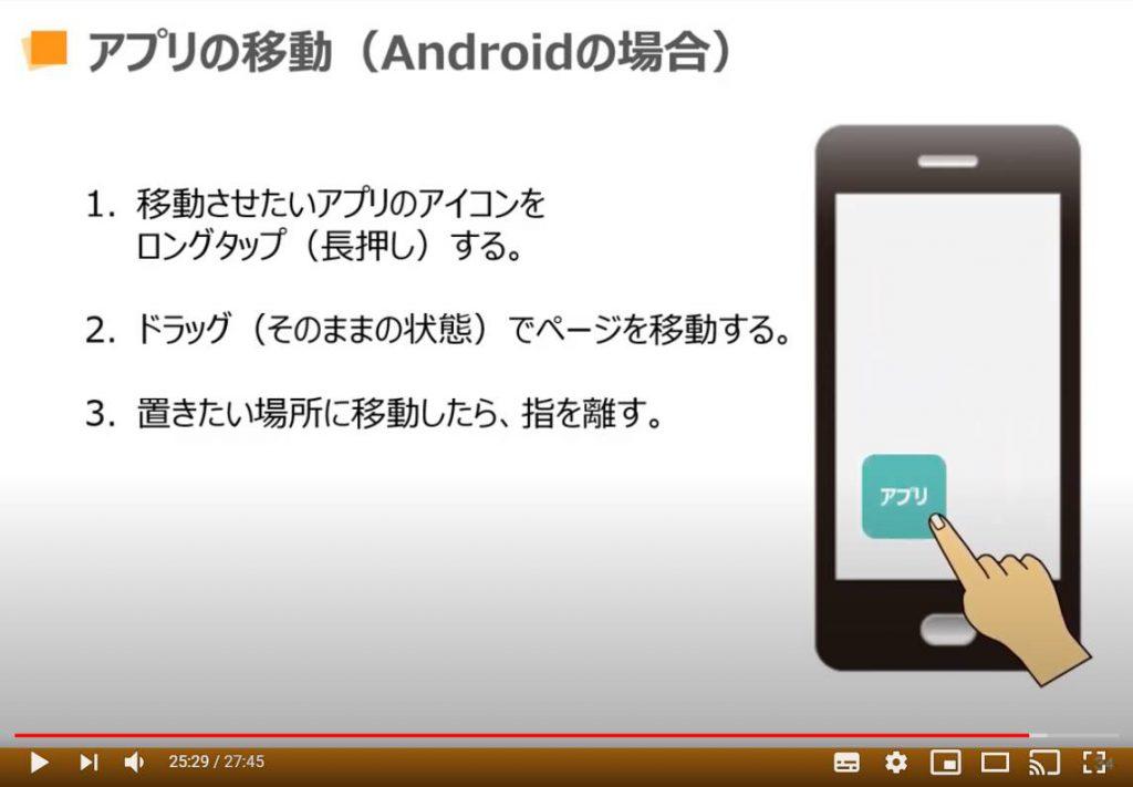 アプリの移動(Android端末の場合)