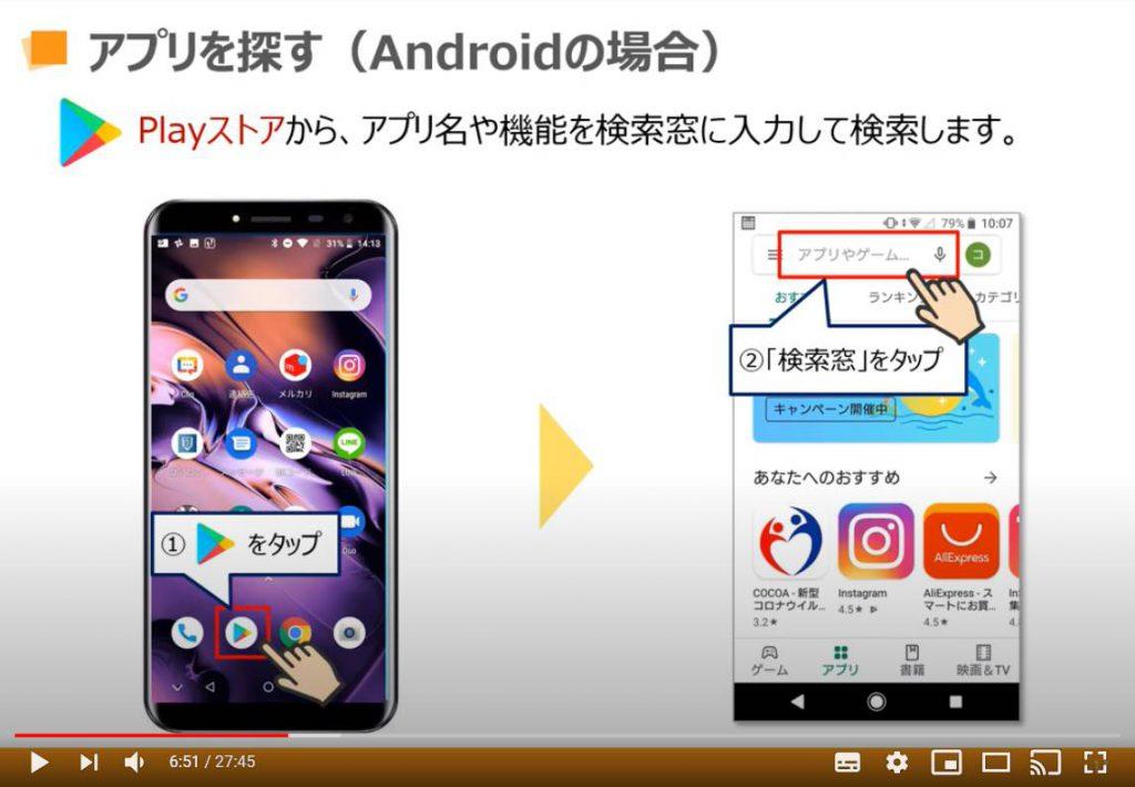 アプリを探す(Androidの場合)