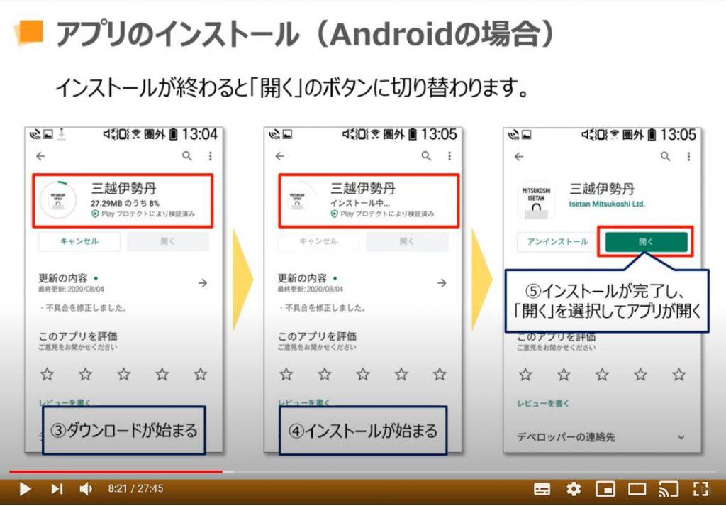 アプリのインストール(Androidの場合)