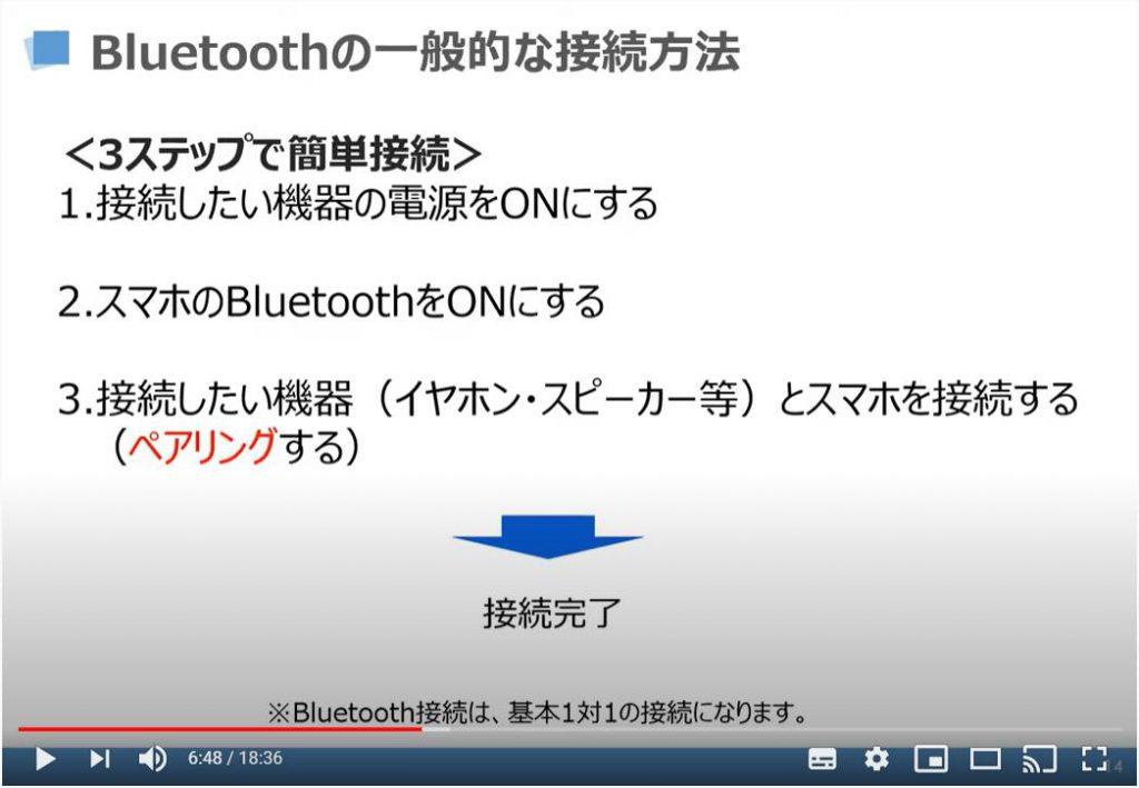 Bluetoothの一般的な接続方法