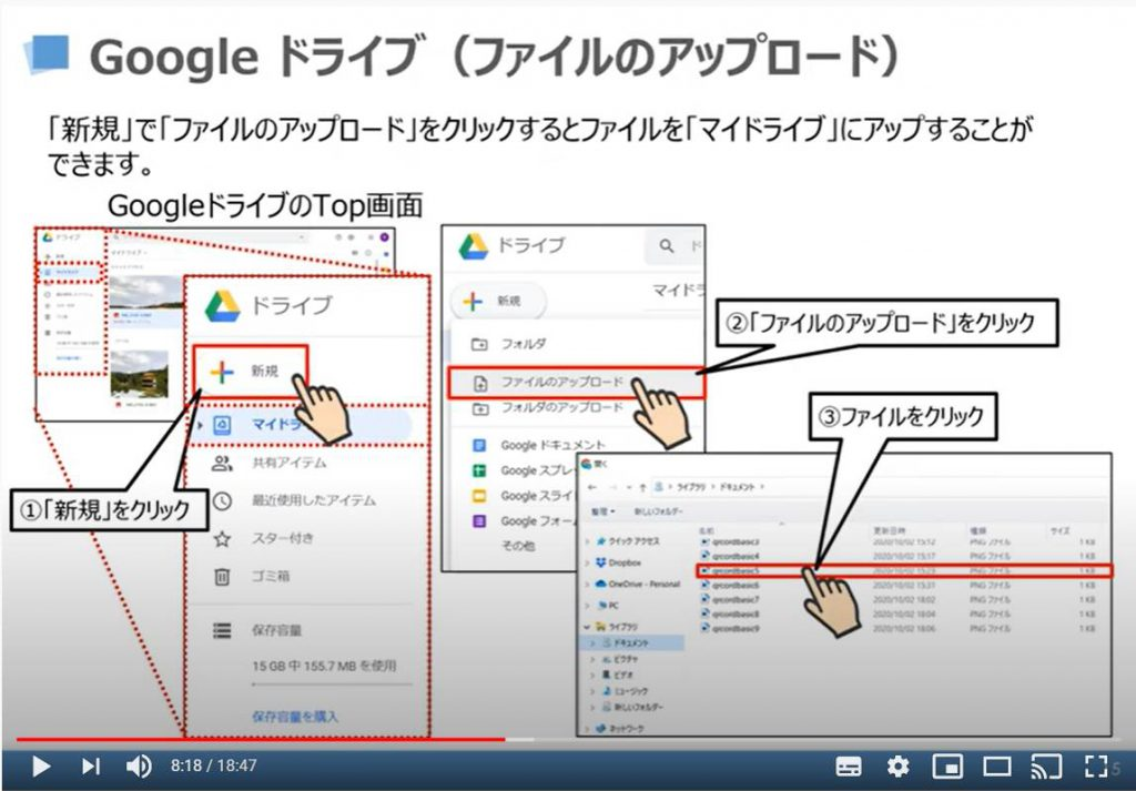 Googleドライブ(ファイルのアップロード)