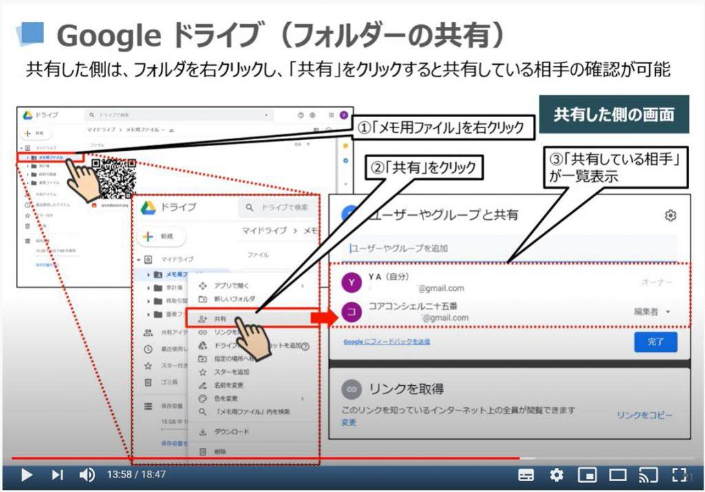Googleドライブ(フォルダの共有)