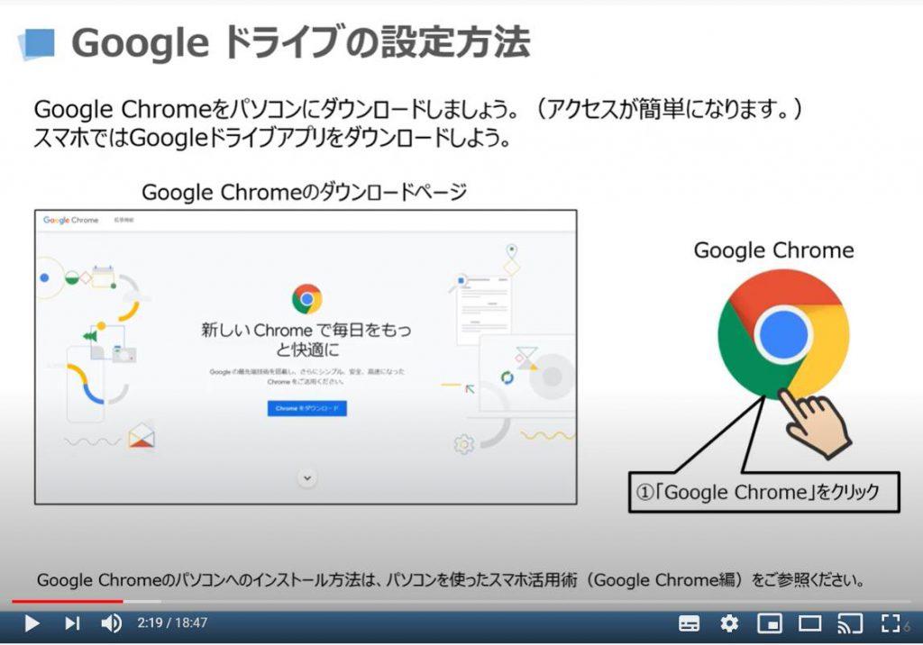 Googleドライブの設定方法