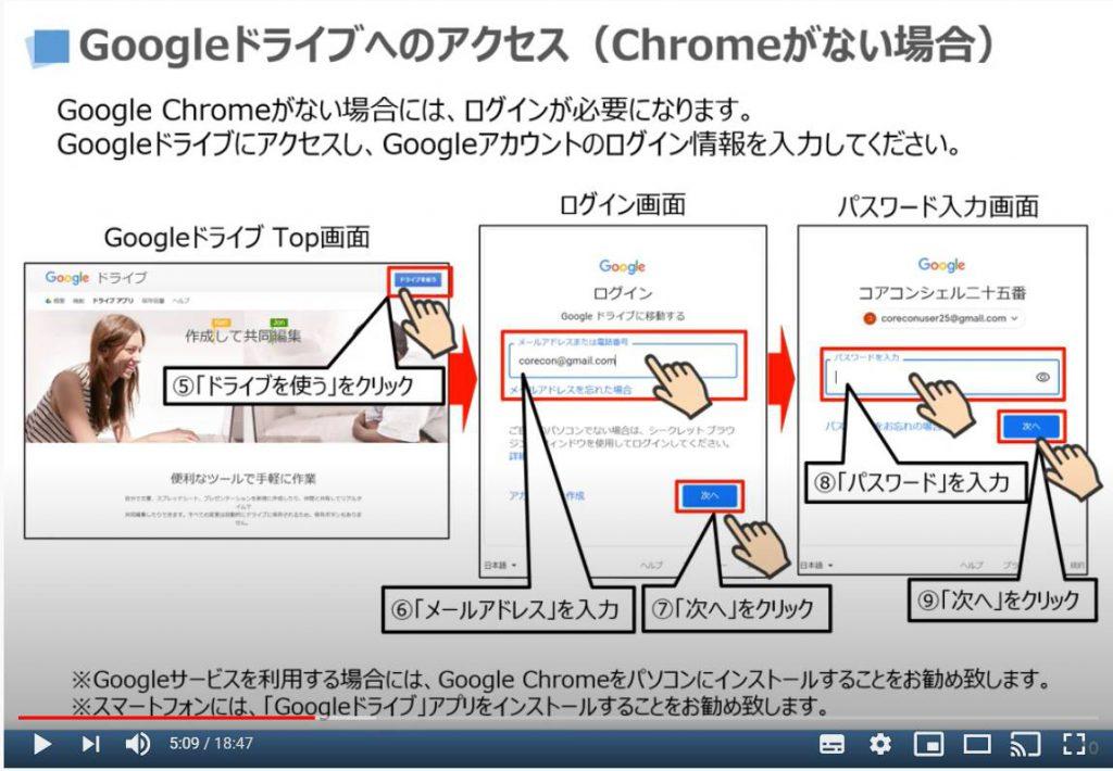 Googleドライブへのアクセス方法(Chromeがない場合)