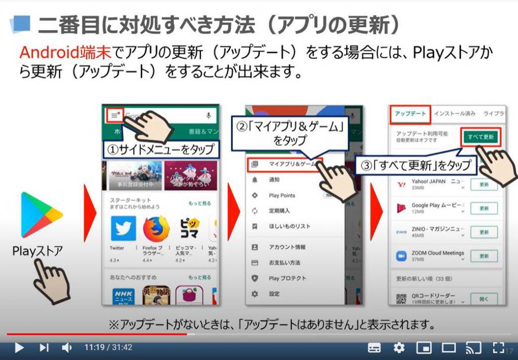不具合時の対処方法:2番最初に対処すべき方法(アプリの更新)Android端末