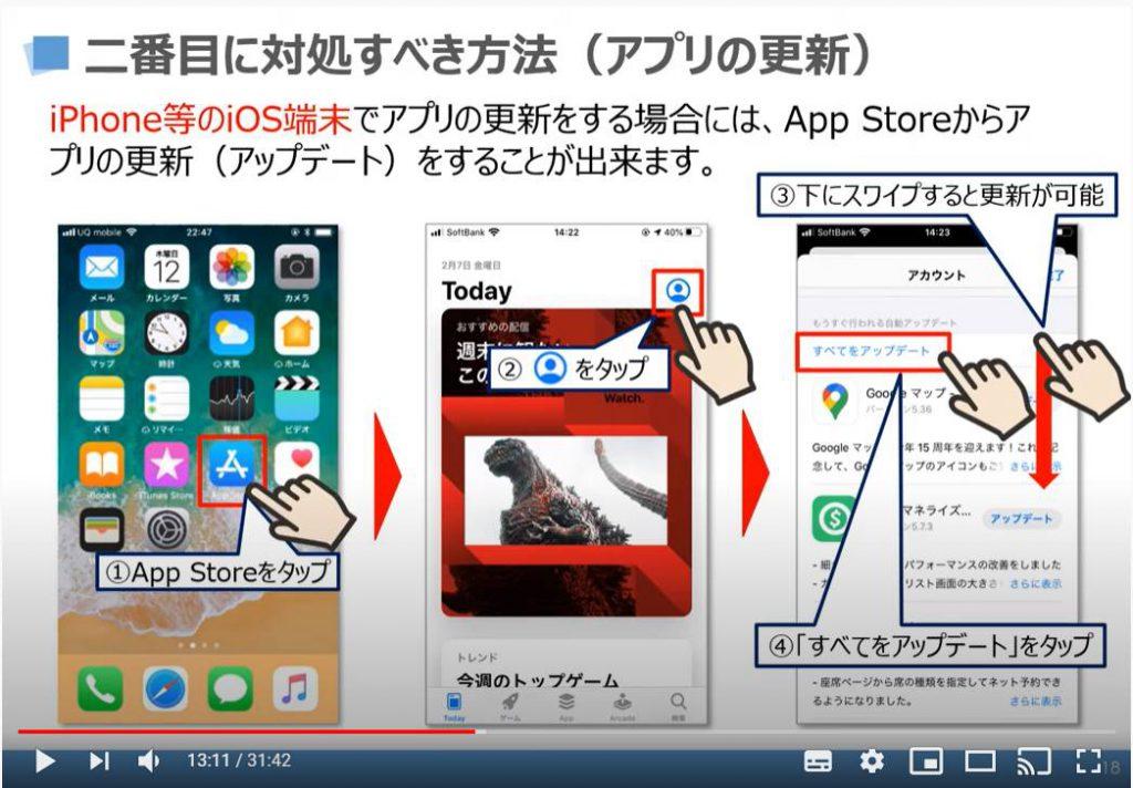 不具合時の対処方法:2番最初に対処すべき方法(アプリの更新)iPhone等のiOS端末