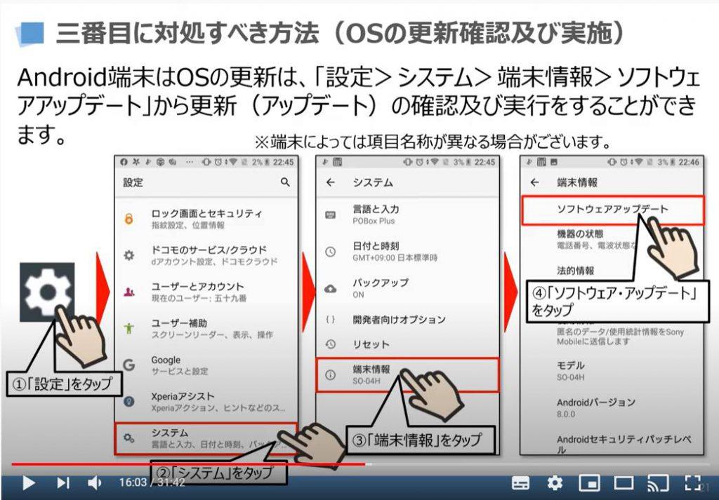 不具合時の対処方法:3番最初に対処すべき方法(OSの更新確認及び更新)android端末
