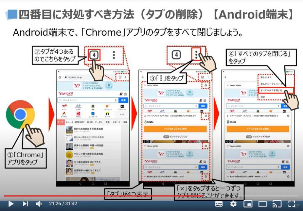 不具合時の対処方法:4番最初に対処すべき方法(タブの削除)android端末