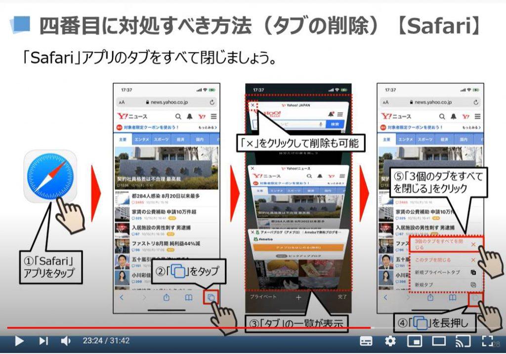 不具合時の対処方法:4番最初に対処すべき方法(タブの削除)Safariの場合