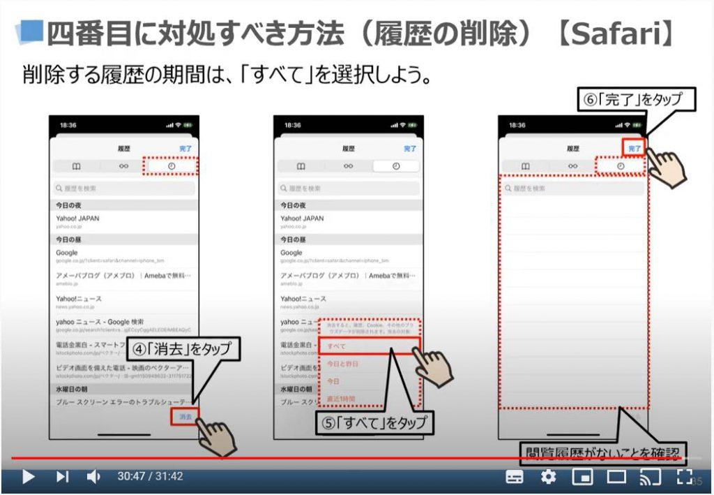 不具合時の対処方法:4番最初に対処すべき方法(履歴の削除)Safariの場合