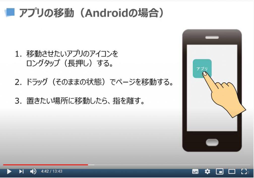 アプリの移動方法(Androidの場合)