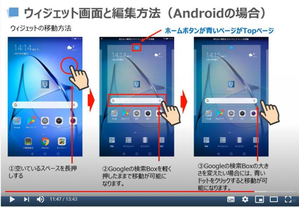 ウィジェット画面と編集方法(Androidの場合)
