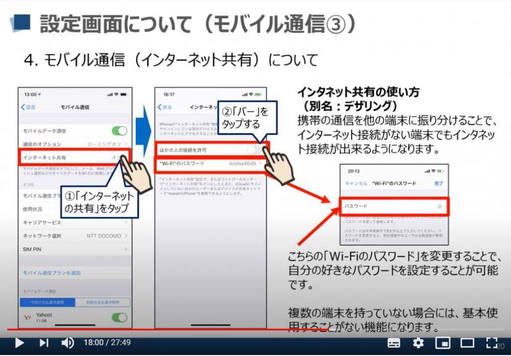 iPhone等のiOS端末の設定画面:インターネット共有(テザリング)について