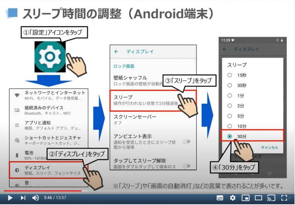 スリープ時間の調整(Android端末)