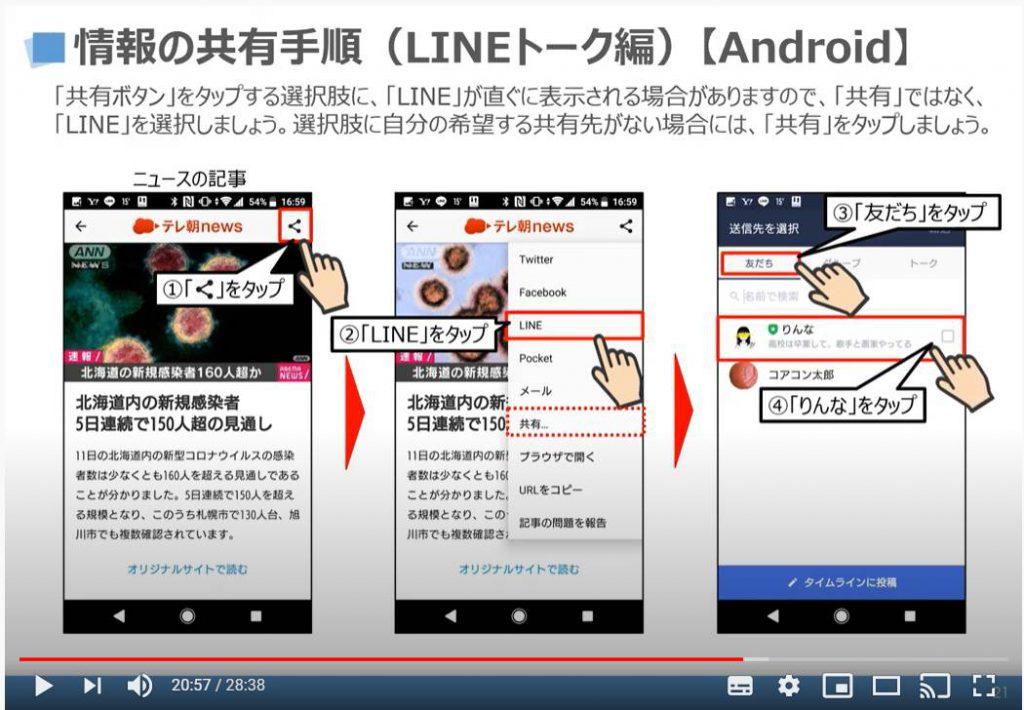 情報の共有方法(LINEトーク)Android端末の場合