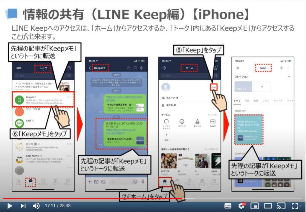 情報の共有方法(LINE keep)iPhone等のiOS端末の場合