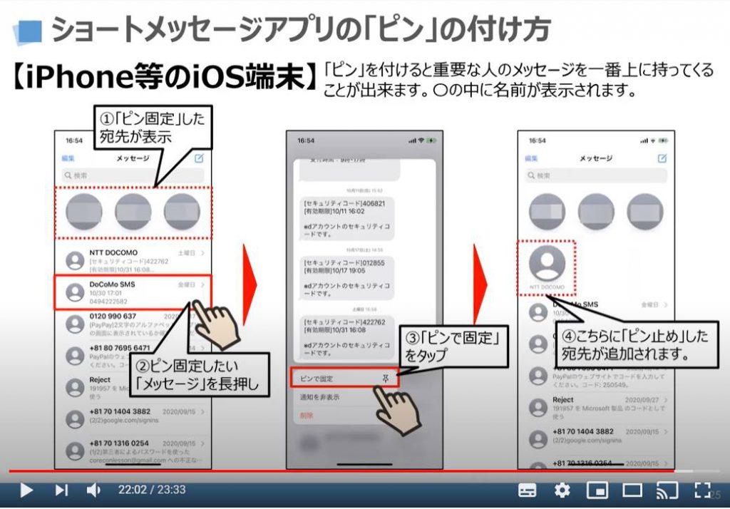 シュートメッセージのピンの付け方(iPhoneの場合)