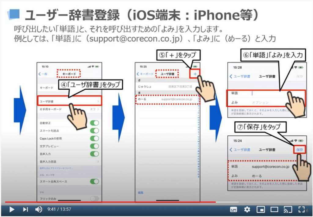 ユーザー辞書登録(iPhone等のiOS端末の場合)