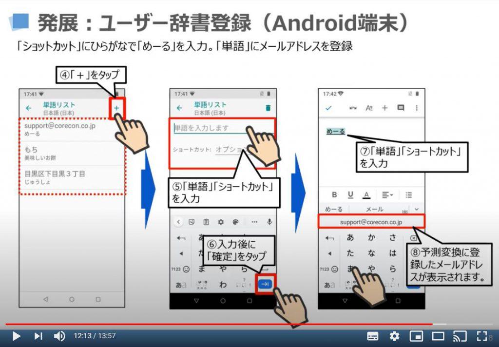 ユーザー辞書登録(Android端末の場合)