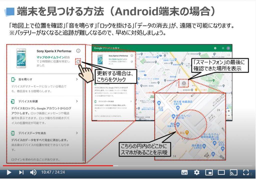 端末を見つける方法:Android端末の場合